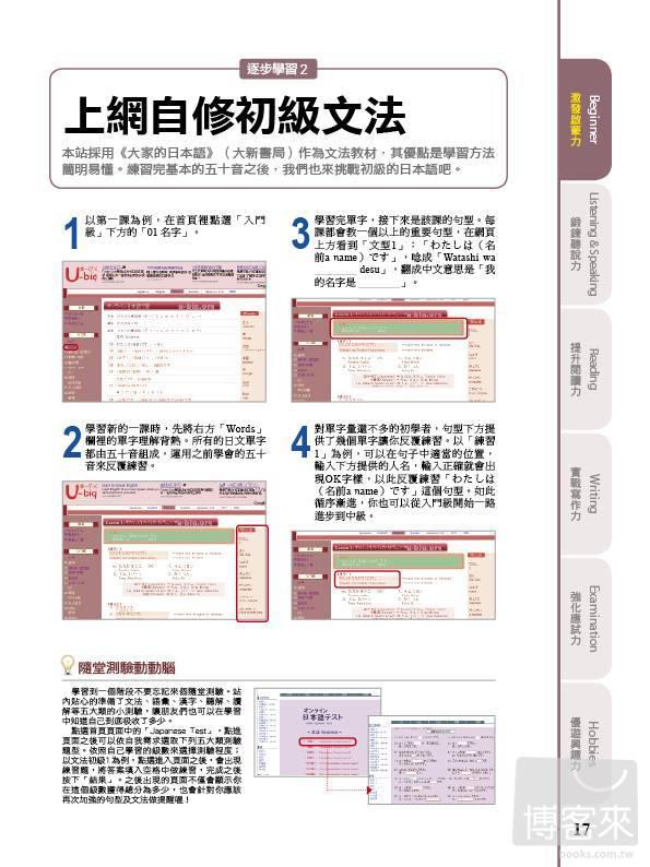 ◤博客來BOOKS◢ 暢銷書榜《推薦》不花錢學日文(2012全新版)