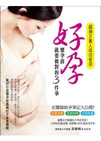 好孕,懷孕前就要做對的3件事!:女醫師助孕筆記大公開!
