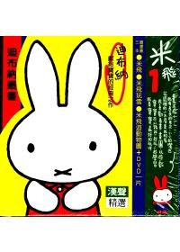 米飛套書 1 (附DVD/3冊合售)