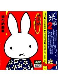 米飛套書 2 (附DVD/3冊合售)