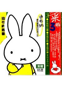 米飛套書 3 (附DVD/3冊合售)
