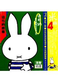 米飛套書 4 (附DVD/3冊合售)