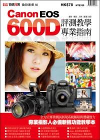 Canon EOS 600D評測教學專業指南