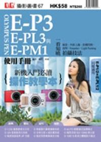 Olympus PEN E-P3、E-PL3與E-PM1使用手冊