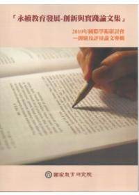 永續教育發展~創新與實踐論文集~2010年國際學術研討會~測驗及評量論文專輯