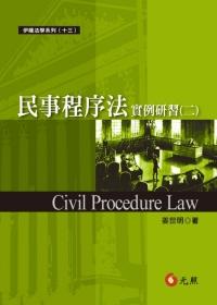 民事程序法實例研習(二)