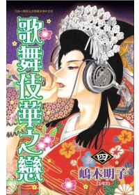 歌舞伎華之戀 4