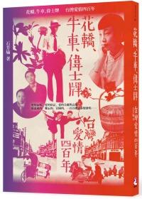 花轎、牛車、偉士牌:台灣愛情四百年