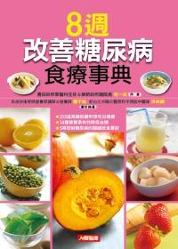 8週改善糖尿病食療事典(新版)