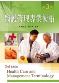 醫護管理專業術語(第三版)
