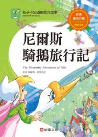 孩子不知道的 故事:尼爾斯騎鵝旅行記
