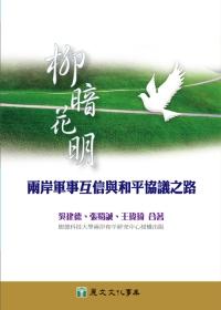 柳暗花明:兩岸軍事互信與和平協議之路