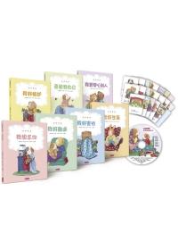 我的感覺(30萬冊紀念版,共7書+1CD+親子遊戲卡)