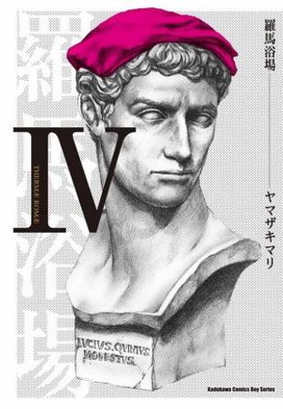 羅馬浴場 IV