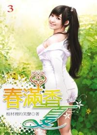 春滿香夏03