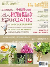 花草遊戲NO61這樣做就對了^!小花園大復甦^! 植物健診超詳解QA100