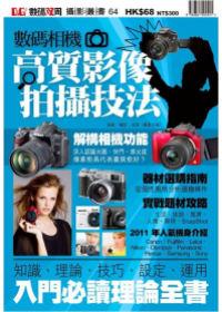 數碼相機高質影像拍攝技法