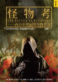 怪物考(新版):西方中世紀的怪物世界