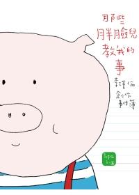 那些胖臉兒教我的事:李瑾倫創作事件簿 隨書附贈胖臉兒紙玩具,親手給胖臉兒換新裝