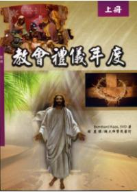 教會禮儀年度^(上^)