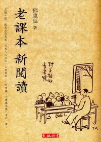 老課本 新閱讀^(附小冊子^)