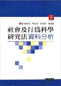 社會及行為科學研究法 (三):資料分析