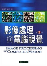 影像處理與電腦視覺 第五版