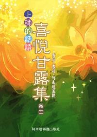 喜悅甘露集 卷十一