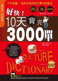 好快!10天背完3,000單(附聽力練習MP3)