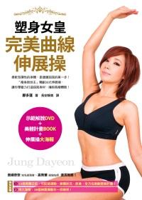 塑身女皇完美曲線伸展操(示範解說DVD+美體計畫BOOK+伸展操大海報)