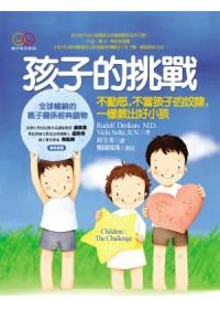 孩子的挑戰:不動怒,不當孩子的奴隸,ㄧ樣教出好小孩?