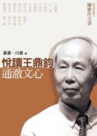 閱讀王鼎鈞.通澈文心