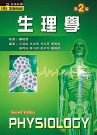 生理學(2版)