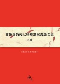 甘添貴教授七秩華誕祝壽論文集(下冊)