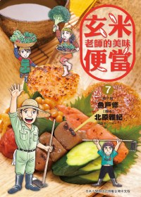 玄米老師的美味便當(07)