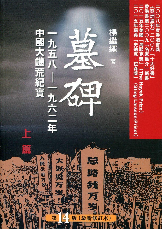 墓碑:中國六十年代大饑荒紀實(...