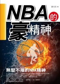 NBA的【豪】精神