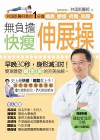 無負擔快瘦伸展操:林頌凱醫師教你1分鐘纖肩、腰瘦、俏臀、美腿(附DVD)