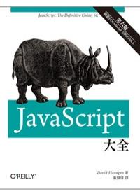 JavaScript大全(第六版)
