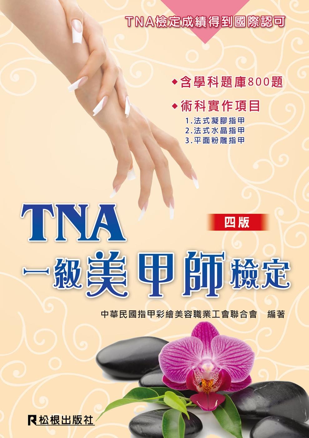TNA 一級美甲師檢定(四版)