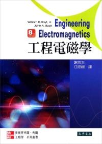 工程電磁學 8/e