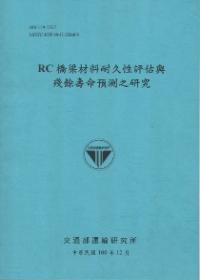 RC橋梁材料耐久性評估與殘餘壽命預測之研究^(100藍^)