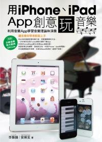 用iPhone、iPad Ap...