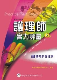 護理師實力評量(五)精神科護理學(五版)