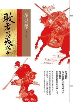 敗者的美學:戰國日本 2