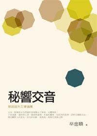 秘響交音:華語語系文學論集