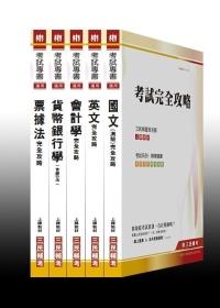 101 年臺灣銀行【五職等/一般金融】新進人員(套)附讀書計劃表