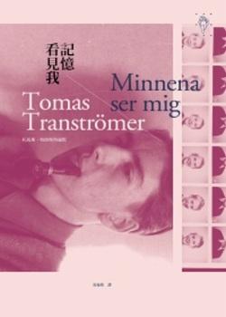 記憶看見我:托馬斯.特朗斯特羅默的早年回憶