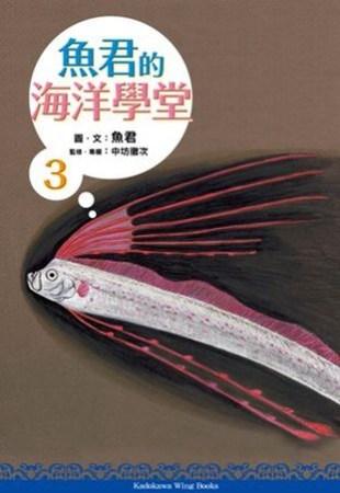魚君的海洋學堂 03