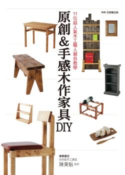 原創 手感木作 DIY:11位超 木工職人親自教學